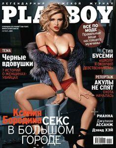 Эро Ксения Бородина в журнале Playboy фото #1