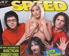 Сиськи Кэти Топурия в журнале Speed Инфо фото #5