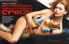 Секси Любовь Толкалина в журнале SIM фото #3