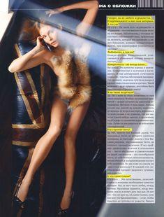 Секси Любовь Толкалина в журнале SIM фото #4