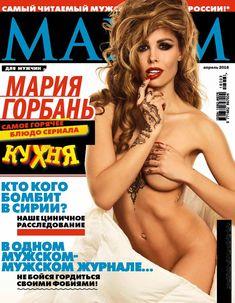 Мария Горбань разделась в журнале «Максим» фото #1