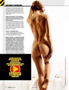Мария Горбань разделась в журнале «Максим» фото #3