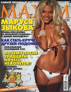 Обнаженная Мария Зыкова в журнале Maxim фото #1