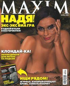 Сочная грудь Надежды Грановской в журнале Maxim фото #1
