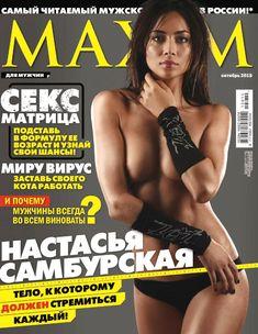 Обнаженное тело Настасьи Самбурской в журнале Maxim фото #1