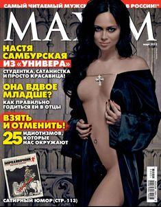 Настасья Самбурская разделась в журнале «Максим» фото #1