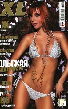 Наталья Подольская в нижнем белье для журнала XXL фото #1