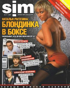 Эро Наталья Рагозина в журнале SIM фото #4