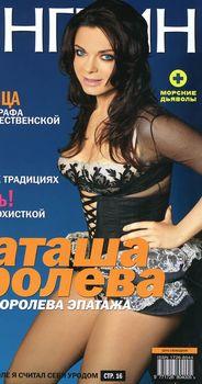 Наташа Королёва в эротической фотосессии для «Пингвин» фото #1