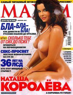 Голая грудь Наташи Королёвой в журнале Maxim фото #1