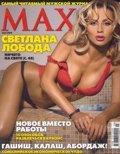 Светлана Лобода разделась в журнале Maxim фото #1