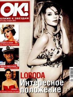 Обнаженная беременная Светлана Лобода в журнале OK фото #1