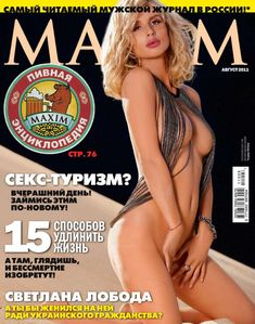 Светлана Лобода засветила сиськи в журнале Maxim фото #1