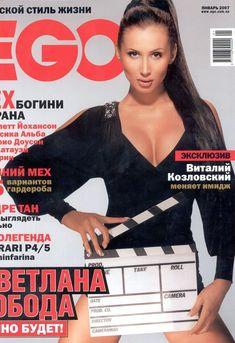 Эро Светлана Лобода в журнале EGO фото #1