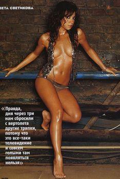 Светлана Светикова разделась в журнале Maxim фото #2