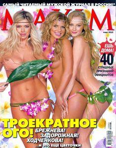 Эро Светлана Ходченкова в журнале Maxim фото #3