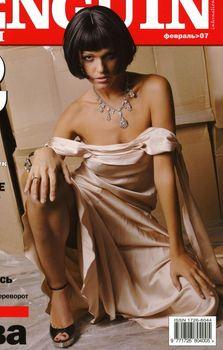 Певица Слава засветила сиськи в журнале «Пингвин» фото #1