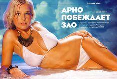 Татьяна Арно в купальнике для журнала Maxim фото #6