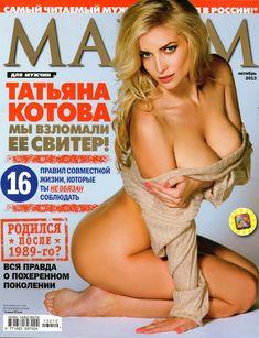 Голая попа Татьяны Котовой в журнале «Максим» фото #1