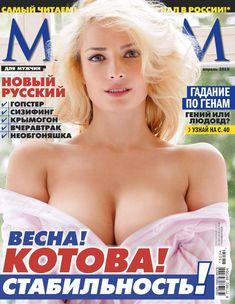 Сочная грудь Татьяны Котовой в журнале «Максим» фото #1