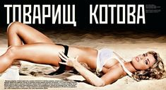 Эротичная Татьяна Котова в журнале XXL фото #6