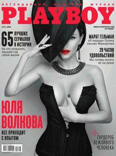 Юлия Волкова разделась в журнале Playboy фото #1