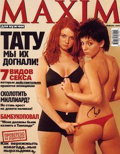 Эротичная Юлия Волкова в журнале «Максим» фото #1
