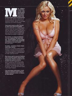 Оюнаженная Юлия Началова в журнале Maxim фото #2