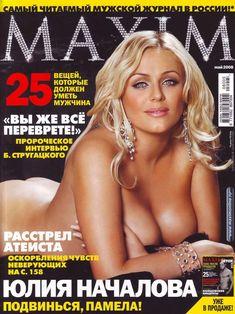 Оюнаженная Юлия Началова в журнале Maxim фото #3
