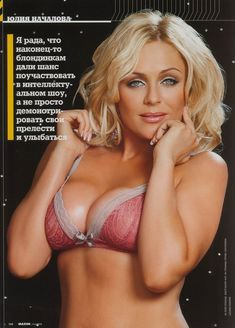 Оюнаженная Юлия Началова в журнале Maxim фото #5