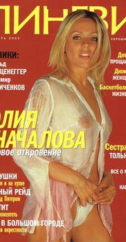 Сиськи Юлии Началовой в журнале «Пингвин» фото #2