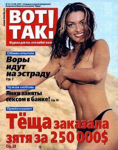 Голые сиськи Юлии Такшиной в журнале «Вот Так» фото #1