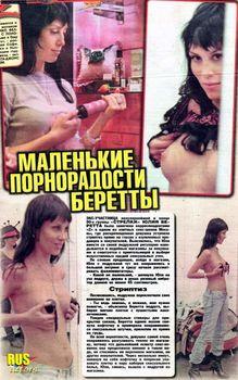 Откровенные снимки с Юлией Беретта в газете «Твой день» фото #1