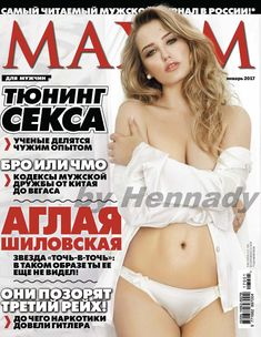 Аглая Шиловская обнажилась для журнала MAXIM фото #1