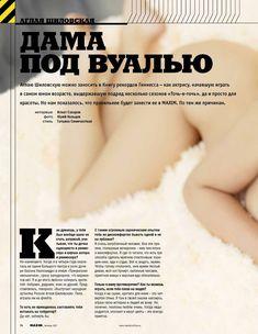Аглая Шиловская обнажилась для журнала MAXIM фото #2