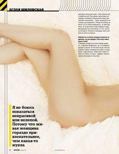 Аглая Шиловская обнажилась для журнала MAXIM фото #6