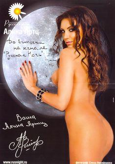 Алина Артц без одежды для журнала MAXIM фото #6