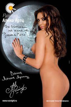 Алина Артц без одежды для журнала MAXIM фото #7