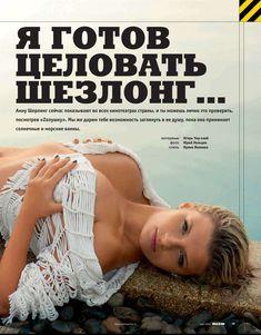 Анна Шерлинг засветила грудь в журнале MAXIM фото #4