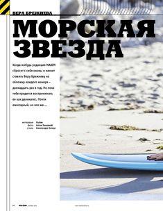 Вера Брежнева оголила грудь в журнале MAXIM фото #2