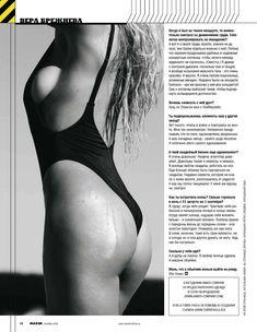 Вера Брежнева оголила грудь в журнале MAXIM фото #6