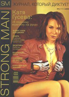 Сексуальная Екатерина Гусева в журнале Strong man фото #2