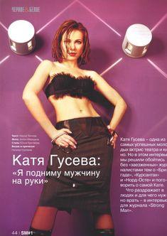Сексуальная Екатерина Гусева в журнале Strong man фото #8