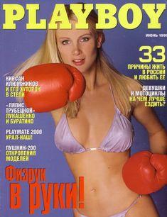 Голая грудь Ирины Григорьевой в журнале Playboy фото #2