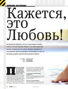 Любовь Новикова разделась для журнала MAXIM фото #2