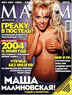 Эротичная Маша Малиновская в журнале «MAXIM» фото #1