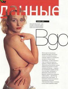 Сексуальная Наталья Вдовина в журнале «Playboy» фото #1