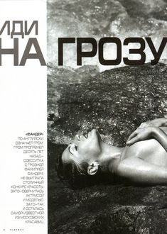 Сексуальная Оксана Фандера без одежды для «Playboy» фото #5