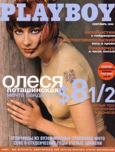 Олеся Поташинская снялась топлесс для «Playboy» фото #1