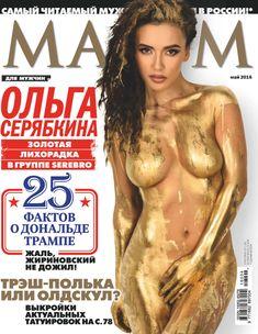 Ольга Серябкина снялась обнаженной для журнала «MAXIM» фото #1